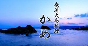 奄美大島ご当地グルメ