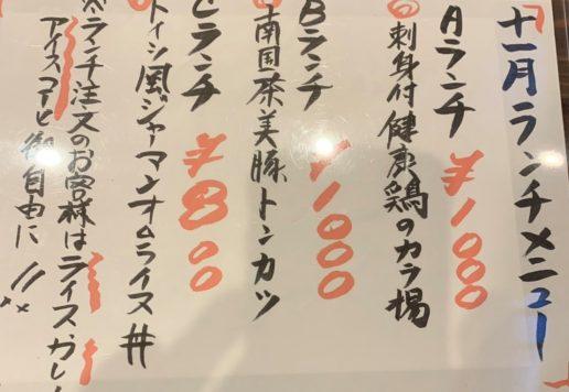 奄美大島料理かめの11月のランチ