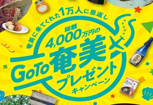 Go To 奄美プレゼントキャンペーン