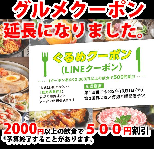 鹿児島県奄美市には時短等の要請は出ておりません。