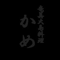 奄美大島料理と焼酎 かめ