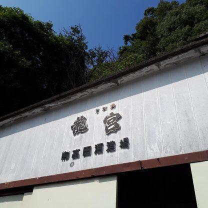 奄美黒糖焼酎 龍宮 富田酒造場