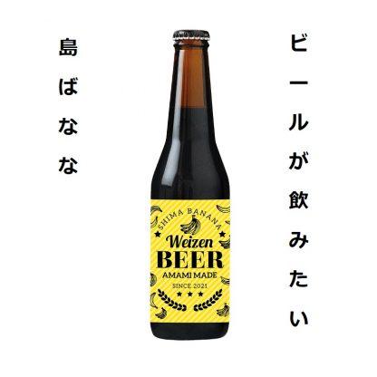 奄美の島ばななのクラフトビール