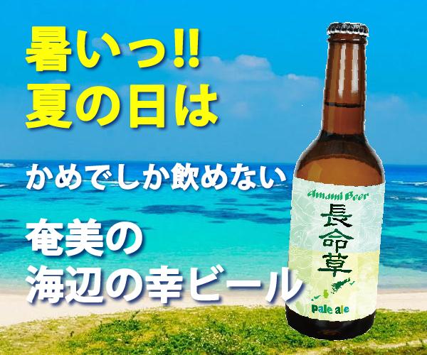 奄美のクラフトビール長命草ペールエール