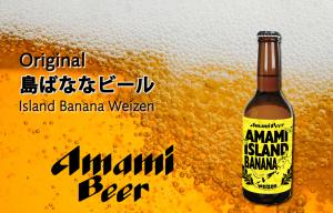 奄美クラフトビール島ばななヴァイツェン