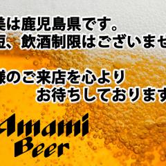 奄美は鹿児島県